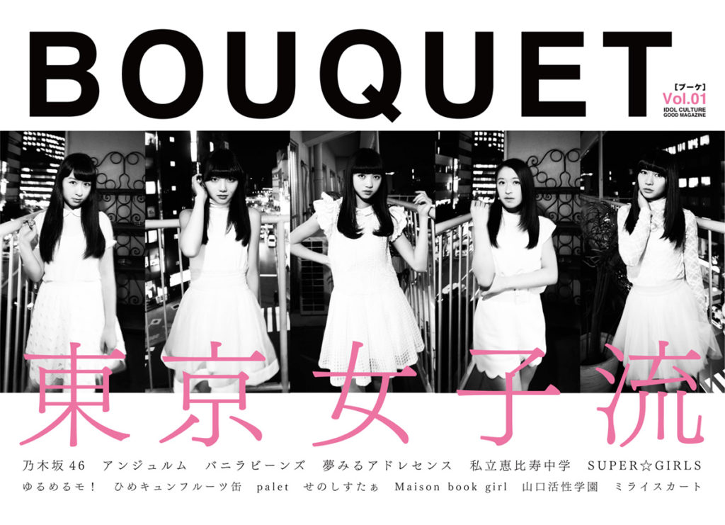 BOUQUET Vol.01