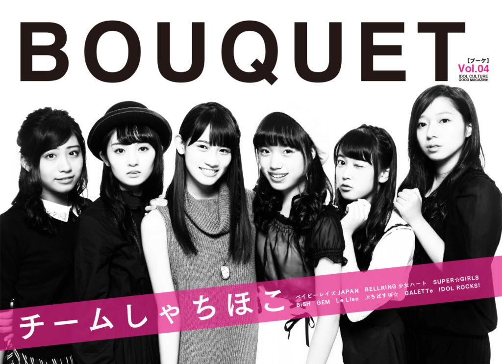 BOUQUET Vol.04