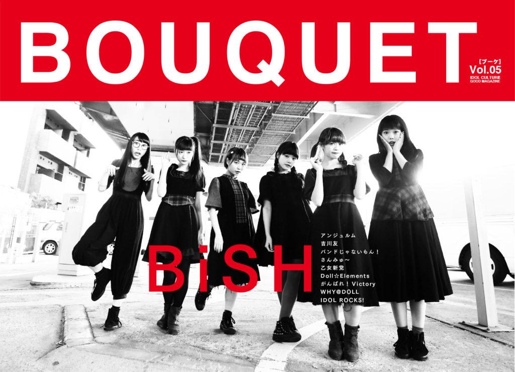 BOUQUET Vol.05