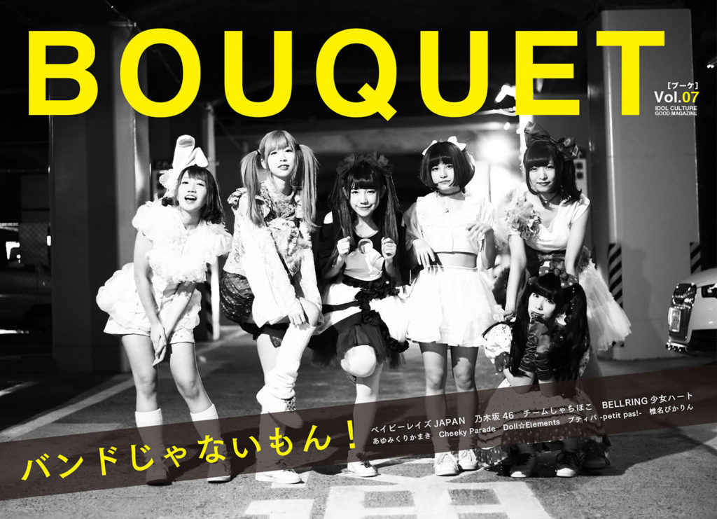 BOUQUET Vol.07