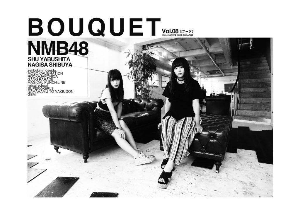 BOUQUET Vol.08