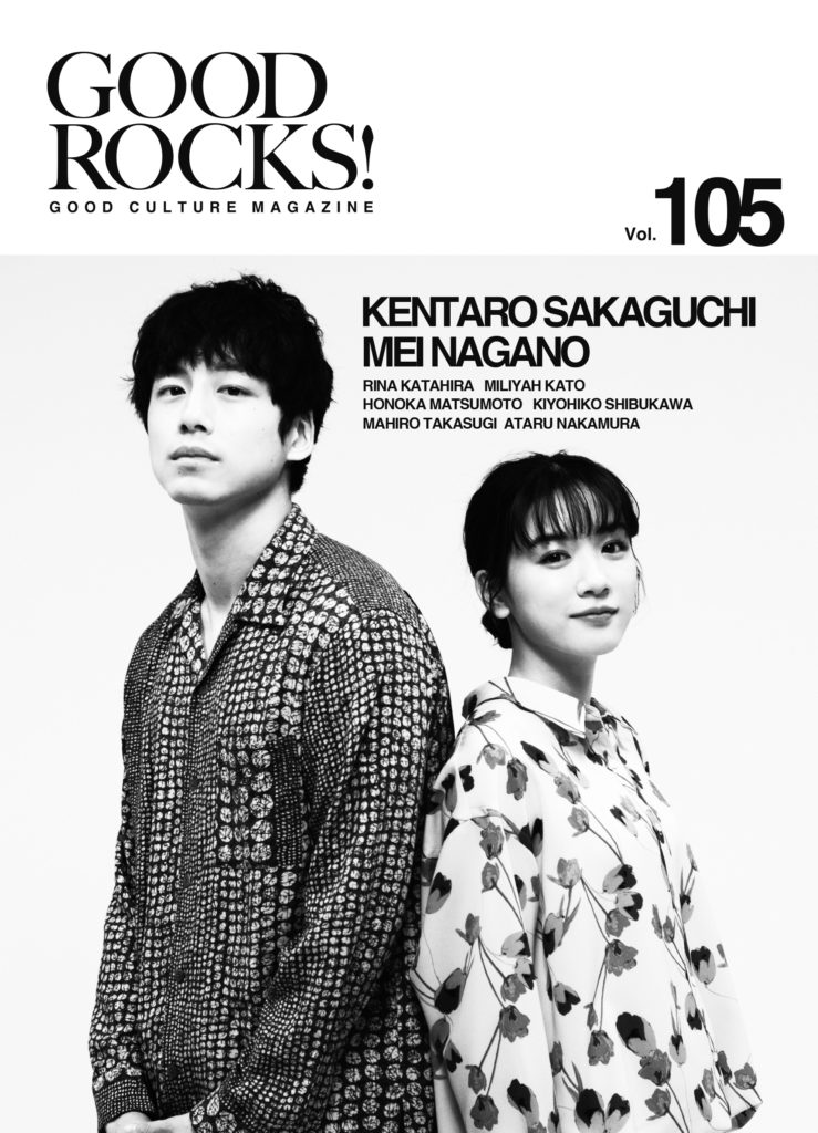 GOOD ROCKS! Vol.105
