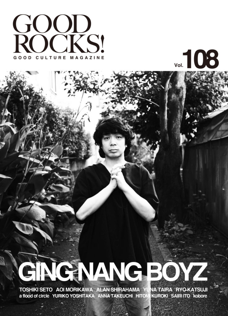GOOD ROCKS! Vol.108
