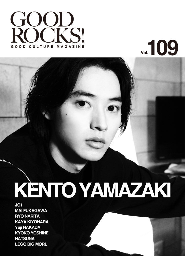 GOOD ROCKS! Vol.109