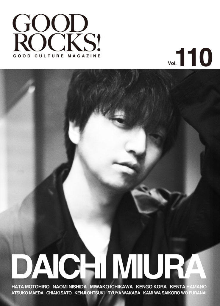 GOOD ROCKS! Vol.110