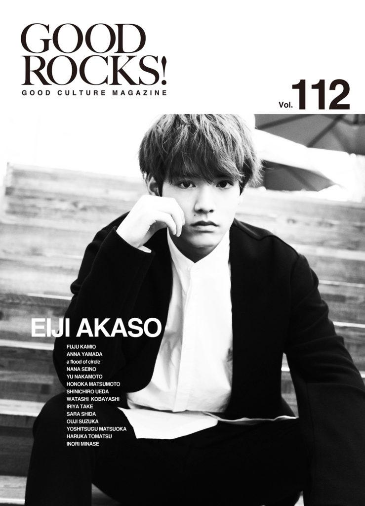 GOOD ROCKS! Vol.112