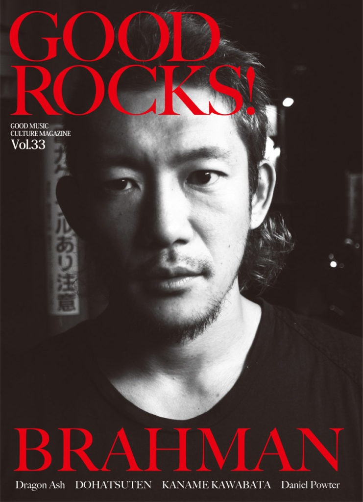 GOOD ROCKS! Vol.33