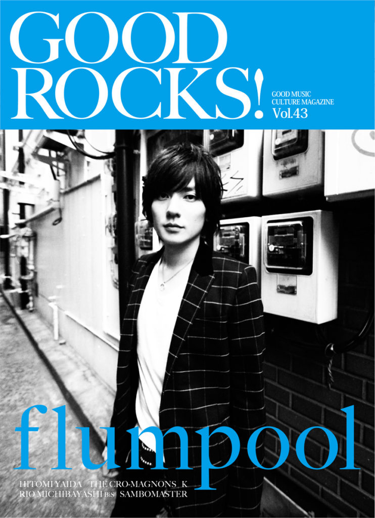 GOOD ROCKS! Vol.43