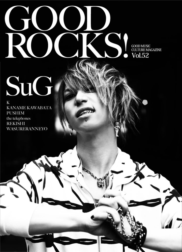 GOOD ROCKS! Vol.52