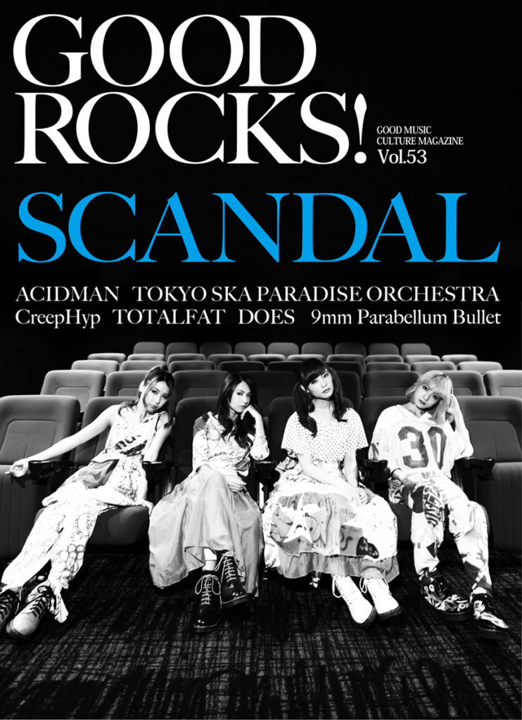 GOOD ROCKS! Vol.53