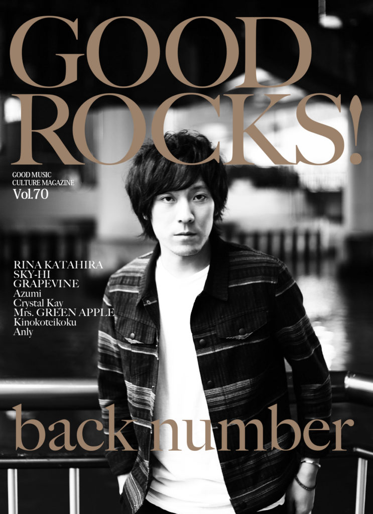 GOOD ROCKS! Vol.70