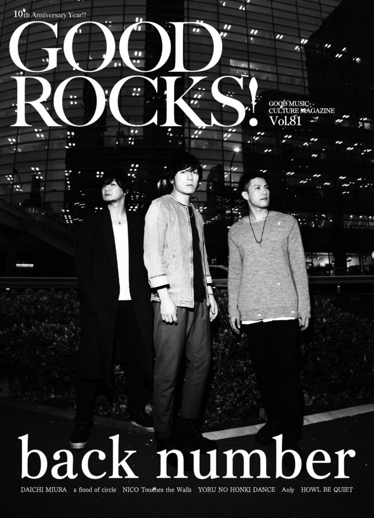GOOD ROCKS! Vol.81