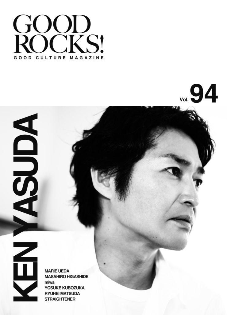 GOOD ROCKS! Vol.94
