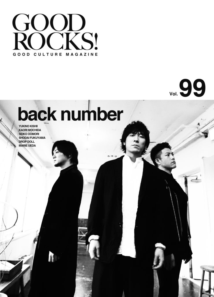 GOOD ROCKS! Vol.99