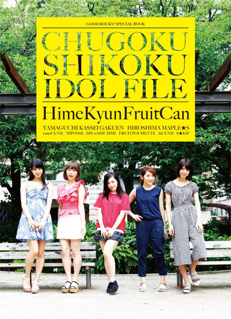 CHUGOKU SHIKOKU IDOL FILE