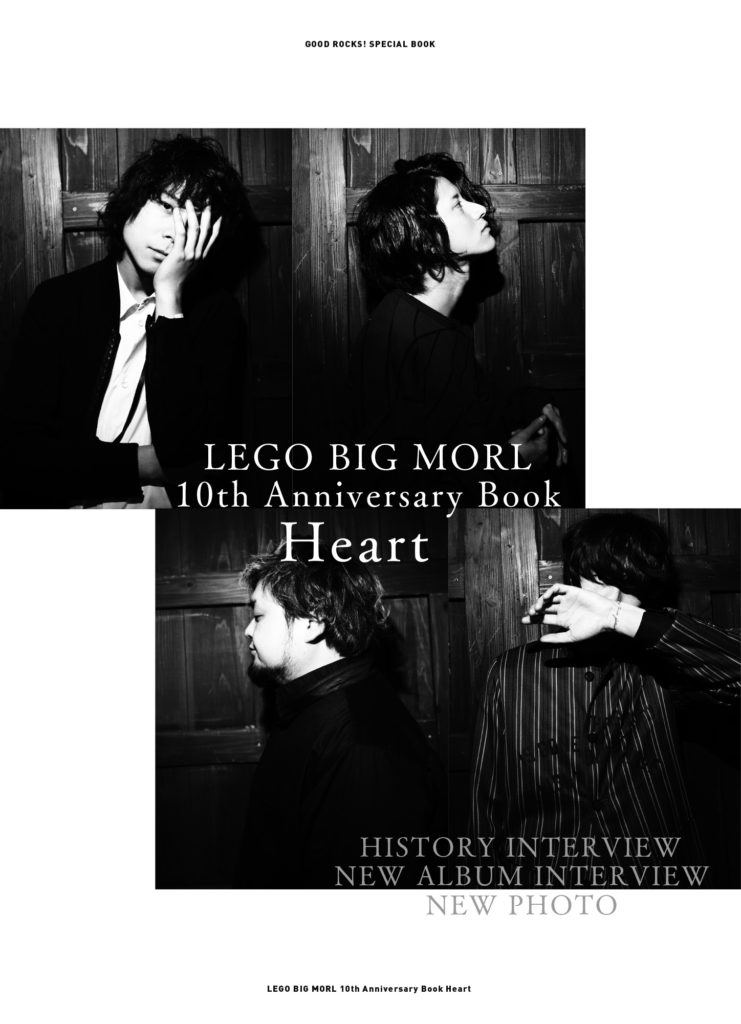LEGO BIG MORL 10th Anniversary Book Heart