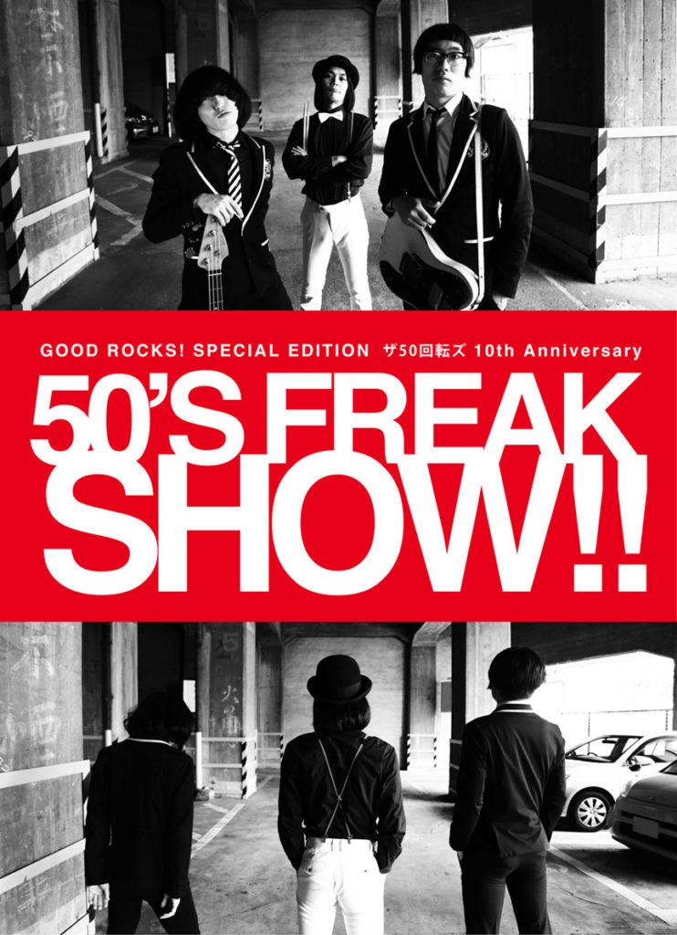 ザ50回転ズ 10th Anniversary 50'S FREAK SHOW!!