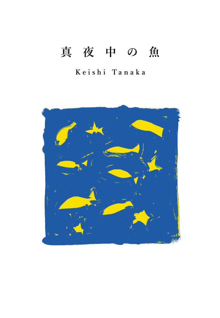 真夜中の魚 Keishi Tanaka