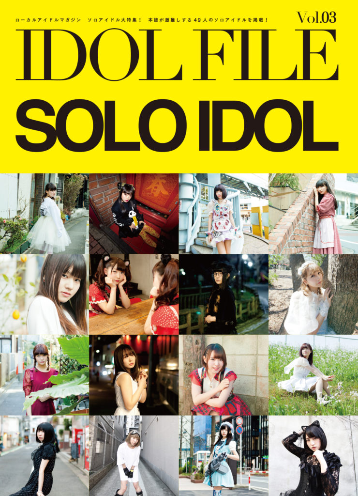 IDOL FILE Vol.03