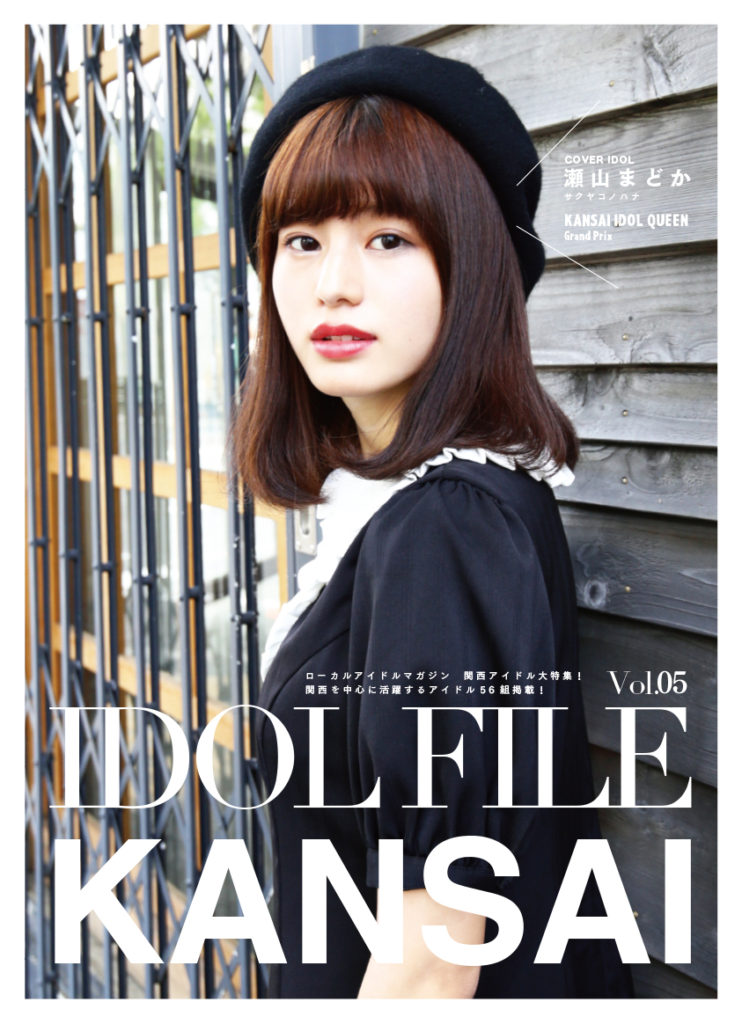 IDOL FILE Vol.05