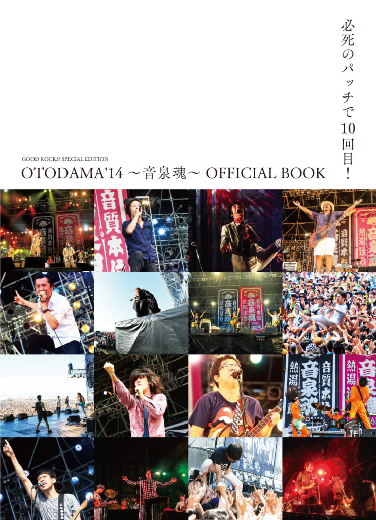 OTODAMA'14~音泉魂~ OFFICIAL BOOK