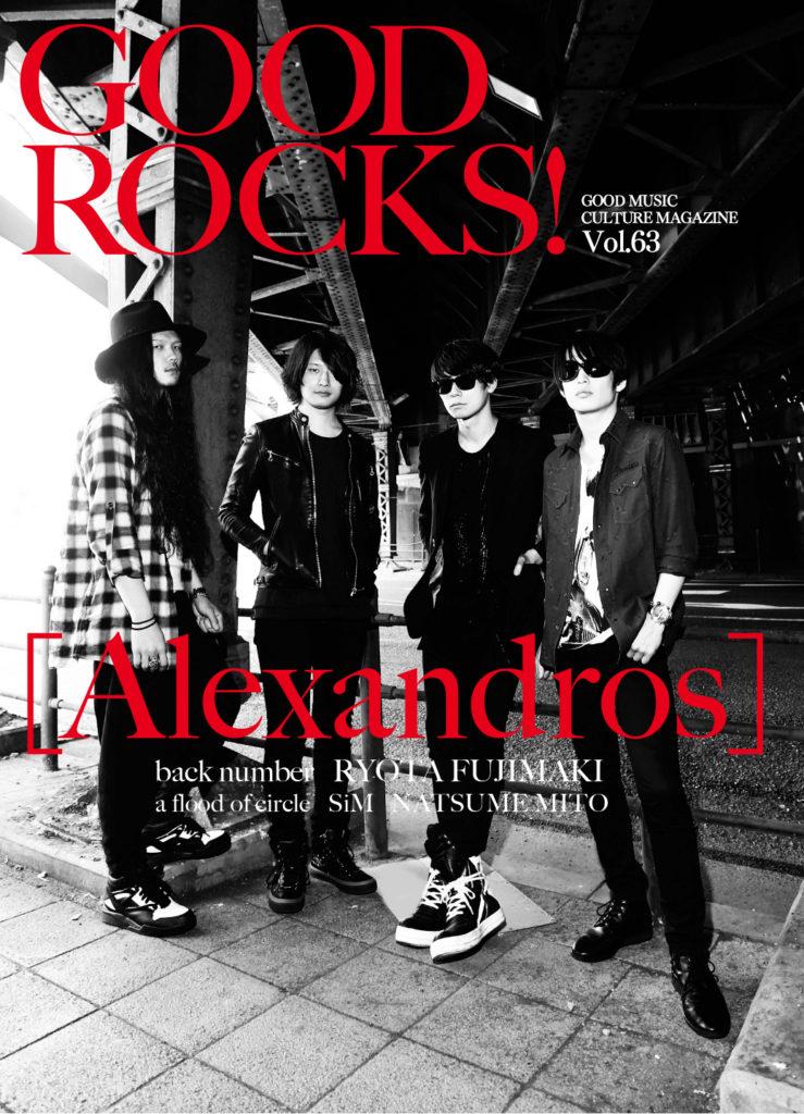 GOOD ROCKS! Vol.63