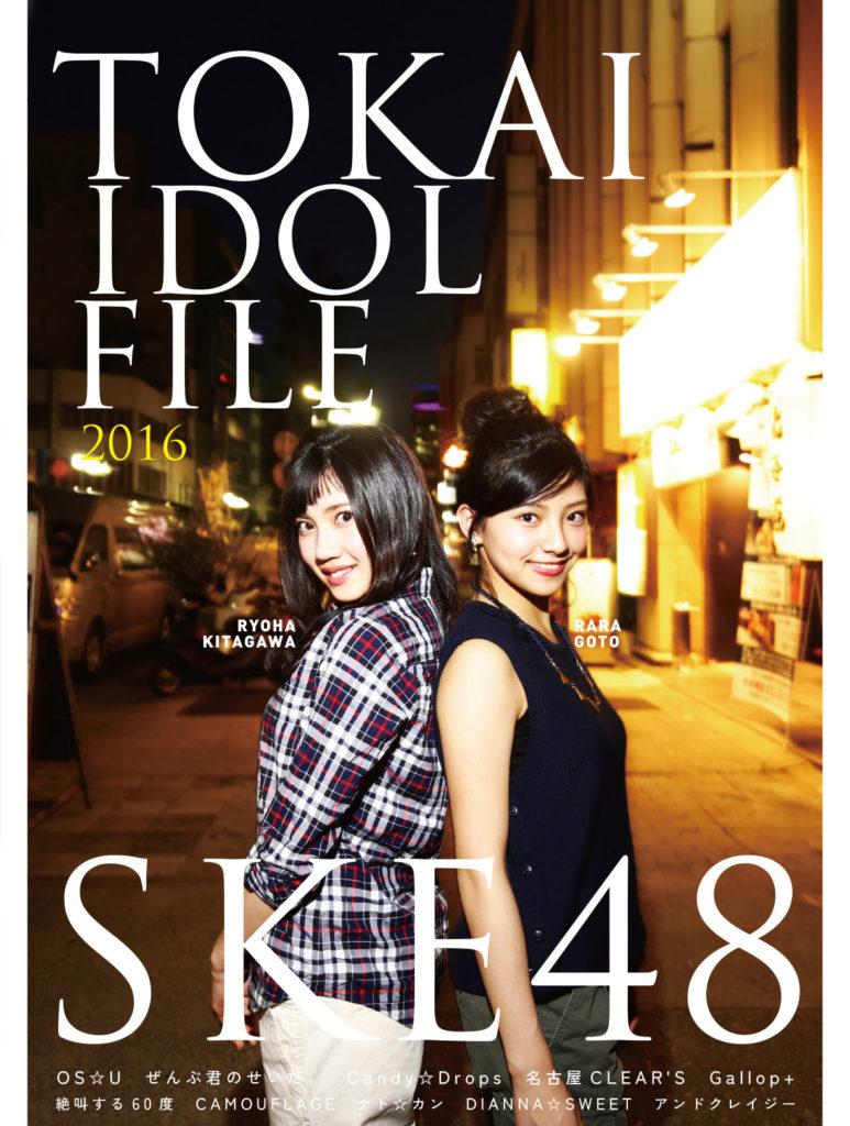TOKAI IDOL FILE 2016